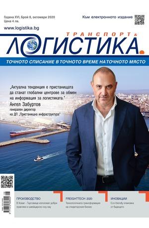 е-списание - Логистика - брой 08/2020