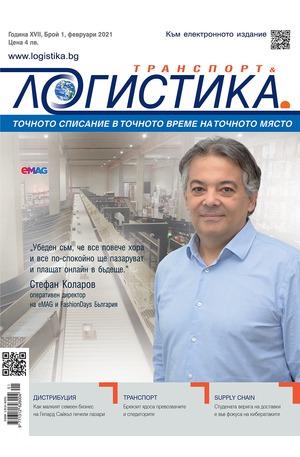 е-списание - Логистика - брой 01/2021