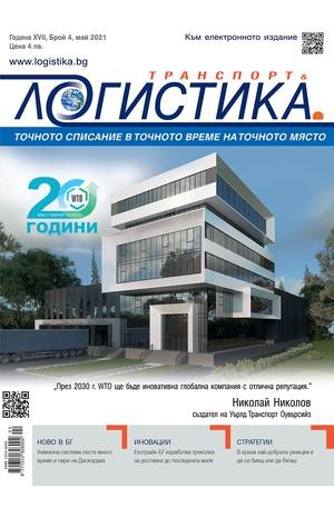 е-списание - Логистика - брой 04/2021