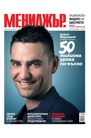 е-списание - МЕНИДЖЪР - брой 02/2020