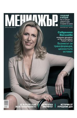 е-списание - МЕНИДЖЪР - брой 04/2020