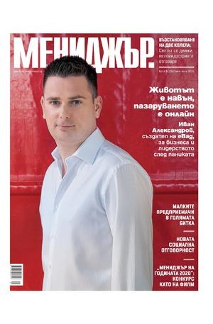 е-списание - МЕНИДЖЪР - брой 05/2020