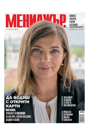 е-списание - МЕНИДЖЪР - брой 05/2021