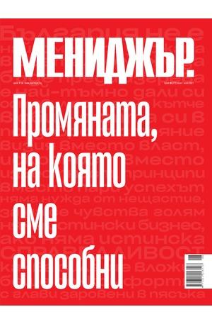е-списание - МЕНИДЖЪР - брой 06/2021