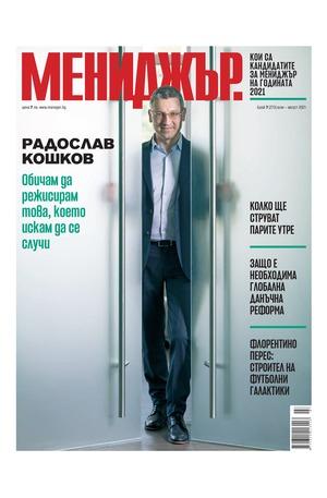 е-списание - МЕНИДЖЪР - брой 07/2021