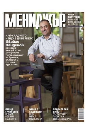 е-списание - МЕНИДЖЪР - брой 08/2020