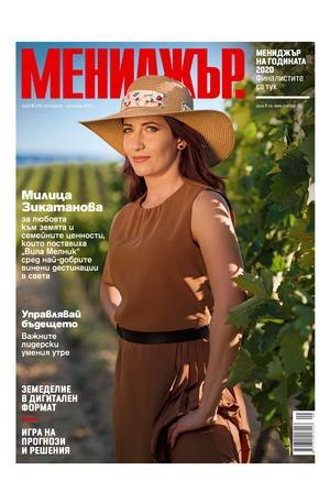 е-списание - МЕНИДЖЪР - брой 9/2020
