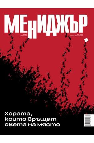 е-списание - МЕНИДЖЪР - брой 12/2020