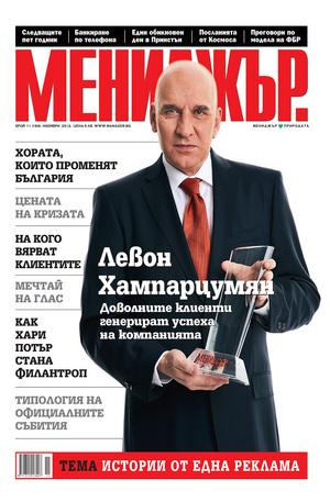 е-списание - МЕНИДЖЪР - брой 11/2012