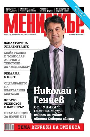 е-списание - МЕНИДЖЪР - брой 12/2012