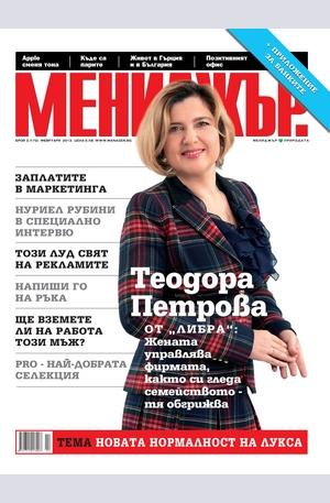 е-списание - МЕНИДЖЪР - брой 2/2013
