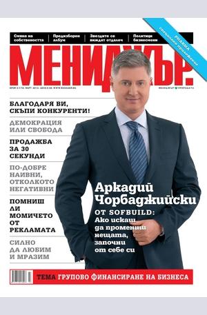 е-списание - МЕНИДЖЪР - брой 3/2013