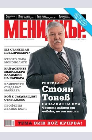 е-списание - МЕНИДЖЪР - брой 4/2013