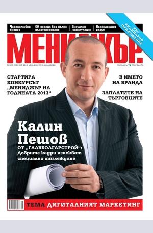 е-списание - МЕНИДЖЪР - брой 5/2013