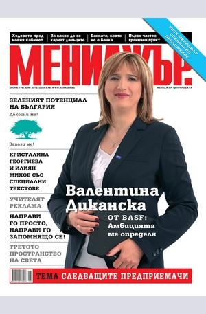 е-списание - МЕНИДЖЪР - брой 6/2013