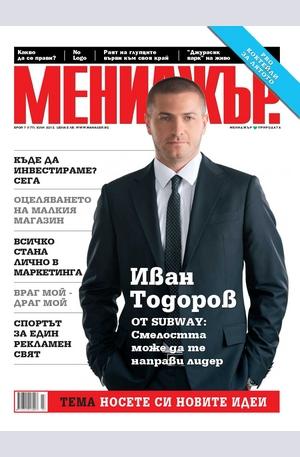 е-списание - МЕНИДЖЪР - брой 7/2013