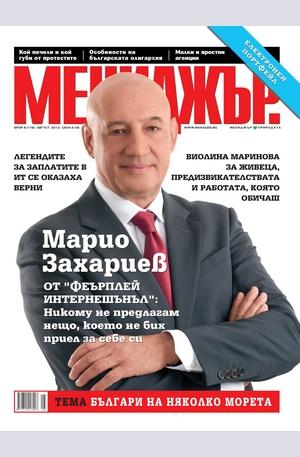 е-списание - МЕНИДЖЪР - брой 8/2013