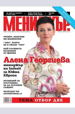 е-списание - МЕНИДЖЪР - брой 9/2013
