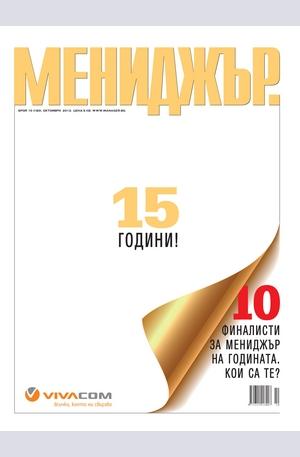 е-списание - МЕНИДЖЪР - брой 10/2013