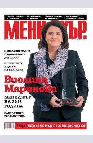е-списание - МЕНИДЖЪР - брой 11/2013