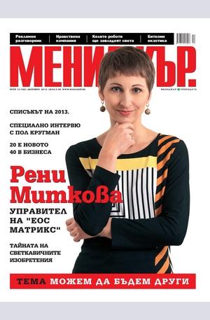 е-списание - МЕНИДЖЪР - брой 12/2013