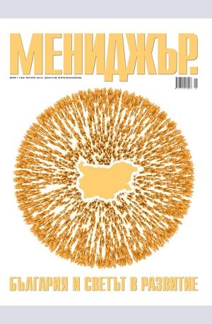 е-списание - МЕНИДЖЪР - брой 1/2014