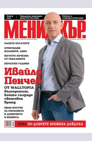 е-списание - МЕНИДЖЪР - брой 2/2014