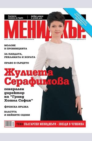 е-списание - МЕНИДЖЪР - брой 3/2014