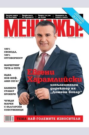 е-списание - МЕНИДЖЪР - брой 4/2014
