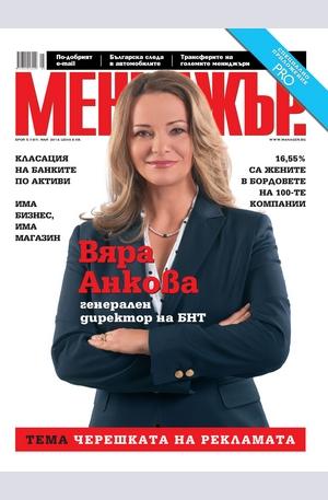 е-списание - МЕНИДЖЪР - брой 5/2014