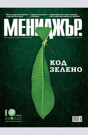 е-списание - МЕНИДЖЪР - брой 6/2014