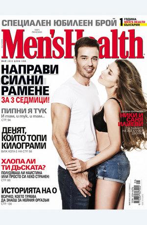 е-списание - Men's Health - брой 5/2013