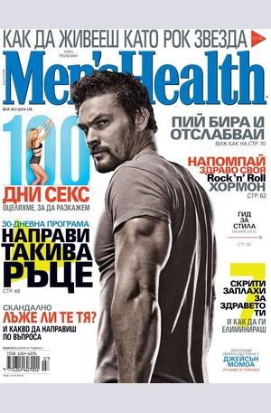 е-списание - Men's Health - брой 7/2013