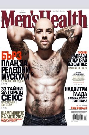 е-списание - Men's Health - брой 8/2013