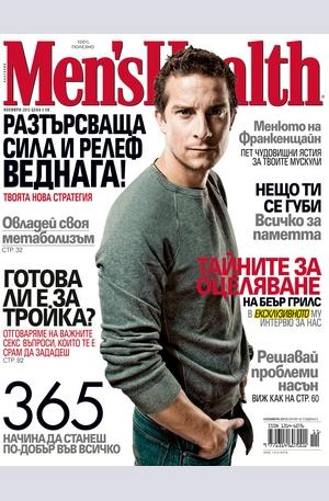 е-списание - Men's Health  -  брой 11/2013