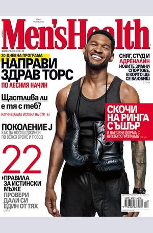 е-списание - Men's Health  -  брой 12/2013