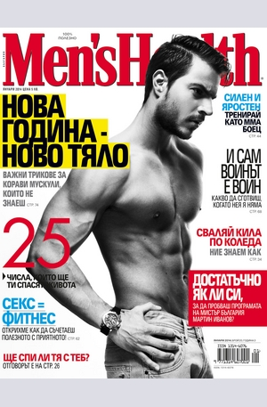 е-списание - Men's Health  -  брой 1-2/2014