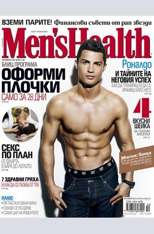 е-списание - Men's Health- брой 10/2014