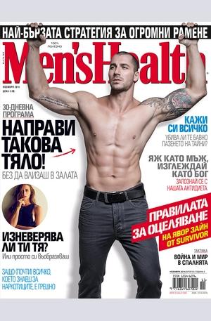е-списание - Men's Health - брой 11/2014