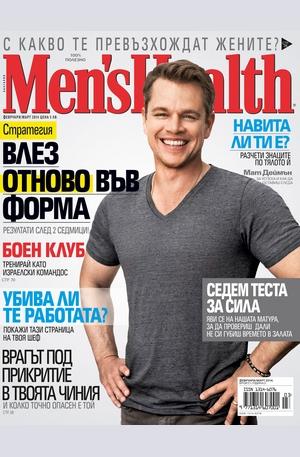 е-списание - Men's Health  -  брой 3/2014