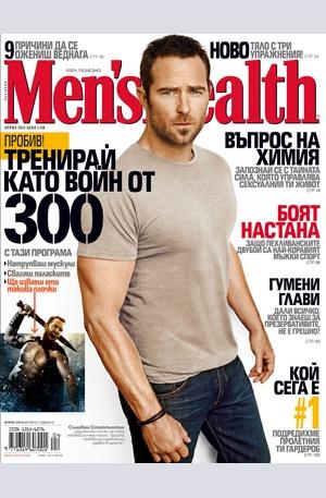 е-списание - Men's Health  -  брой 4/2014