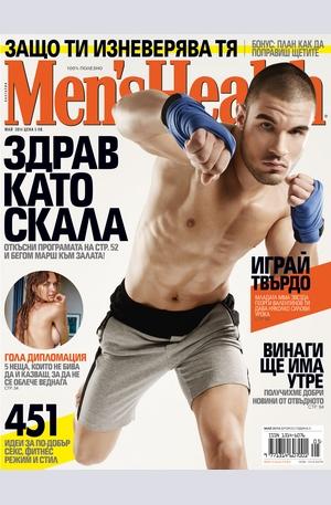 е-списание - Men's Health - брой 5/2014
