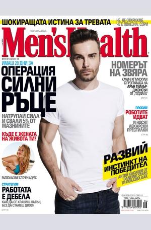 е-списание - Men's Health - брой 6/2014