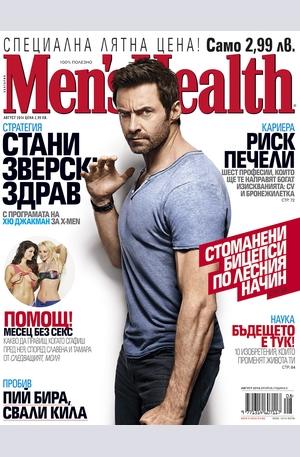 е-списание - Men's Health - брой 8/2014