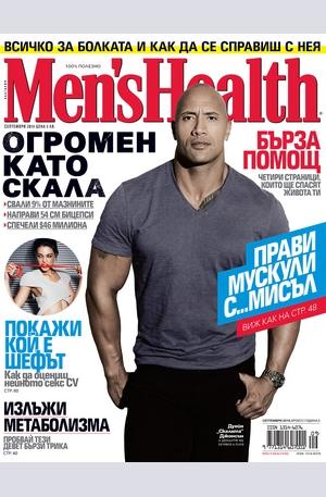 е-списание - Men's Health - брой 9/2014