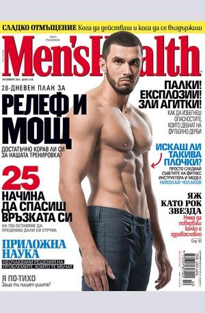 е-списание - Men's Health - брой 10/2015