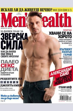 е-списание - Men's Health - брой 12/2015