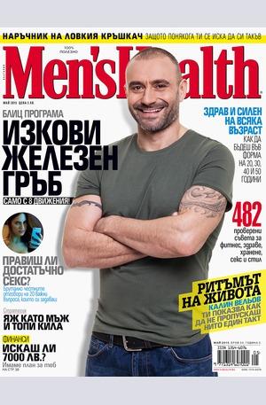 е-списание - Men's Health - брой 5/2015