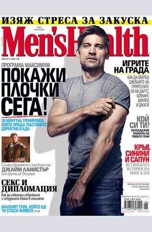 е-списание - Men's Health - брой 6/2015