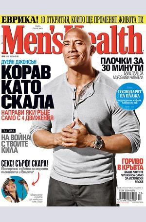 е-списание - Men's Health - брой 7/2015